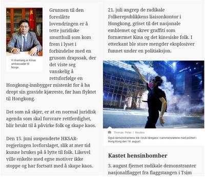 驻挪威大使在挪媒体介绍香港极端暴力行为的真相|挪威
