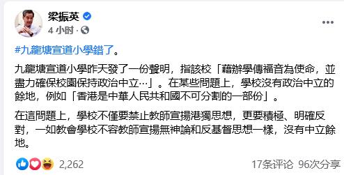 """香港小学教师散播""""港独""""被除名 梁振英发文狙击教育乱象图片"""