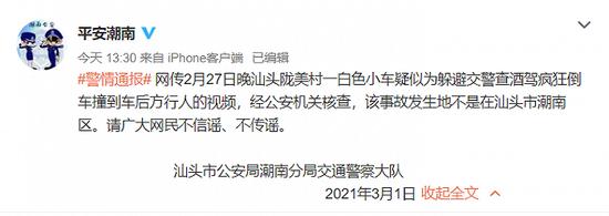 广东汕头一小车疑避检倒车撞倒婴儿车逃逸?警方通报图片