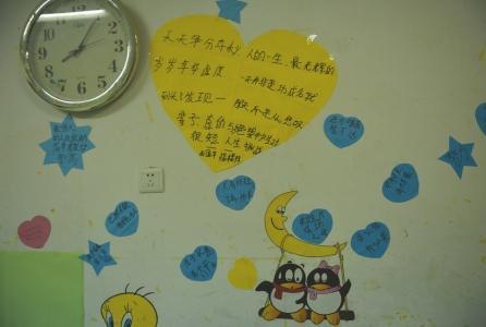 健康故乡儿童们的寝室墙壁上写满了百般励志的话。