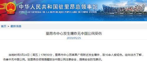 圖片來源:中國駐法國裡昂總領事館網站截圖。
