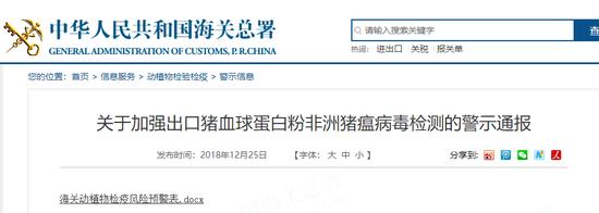 中国海关从欲出口的猪饲料中检测出非洲猪瘟病