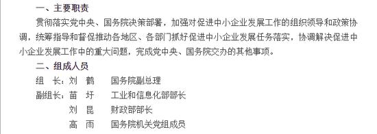 刘鹤牵杏悦头的小组有个最新判断,杏悦图片