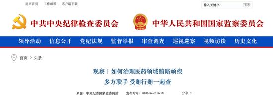 官方证实:西藏自治区卫健委原党组书记王云亭涉医疗领域腐败