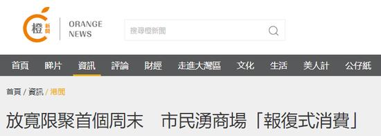 """放宽限聚首个周末,香港市民涌商场""""报复式消费""""图片"""