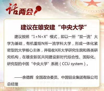 中国青年报两会青观察栏目截图(2018-06-22)