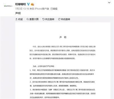 李志因作品被翻唱称《明日之子》侵权 索赔300万