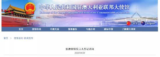 中国驻澳大利亚大使馆官网截图