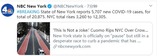 NBC推特截图