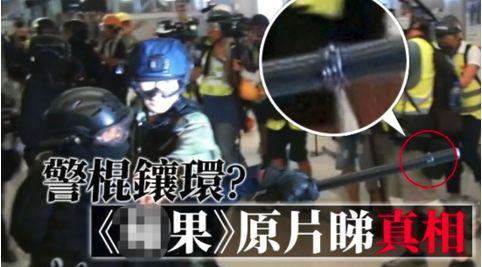 """港媒污蔑香港警隊""""警棍鑲金屬環"""" 警方怒斥謠言"""