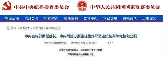 中纪委国家监委网站2月13日关于鲁炜的通报。