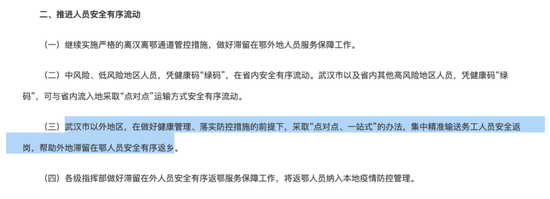重磅!中央指导组:启动滞留在汉人员离汉工作图片