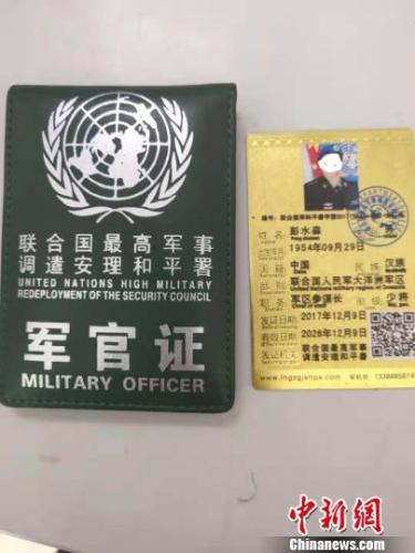 男子冒充联合国少将被查 警方护送至派出所|假证件|治安