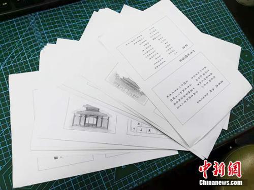 王志伟手中的书稿。中新网记者 宋宇晟 摄