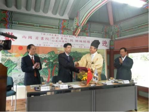 2010年白鹿洞书院与韩国绍修书院缔结为友好书院(供图:白鹿洞书院)