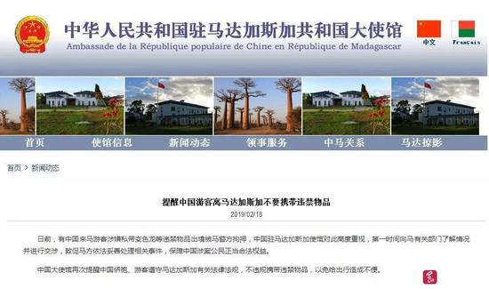 中国驻马达加斯加大使馆公告截图