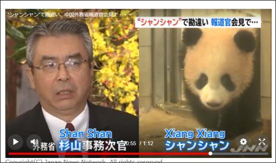 """日本外务省事件次官""""杉山""""和香香。(视频截图:日媒)"""