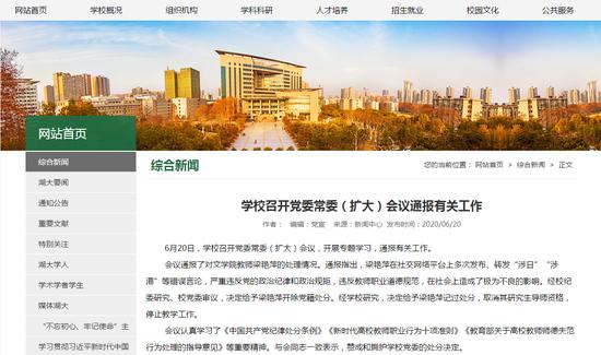 摩天平台:萍因不当言论摩天平台被调查湖北大学公布图片