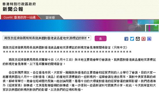 """香港商务及经济发展局局长:美禁用""""香港制造""""标签做法野蛮,会研究可以采取的行动"""