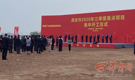 116个项目总投资1412亿 西安三季度重点项目集中开工图片
