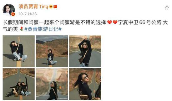 在公路中间拍照被警告,演员贾青发文道歉