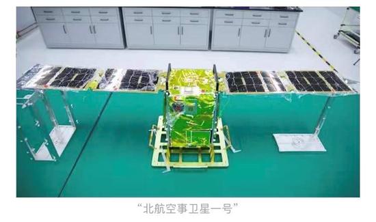 """""""一箭13星""""中有个我国空事卫星系统首颗关键载荷技术验证卫星图片"""