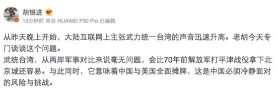 大陆主张武力统一台湾声音迅速升高 胡锡进回应图片