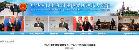 80名中国公民在莫斯科隔离遭虐待?中国驻俄使馆回应图片