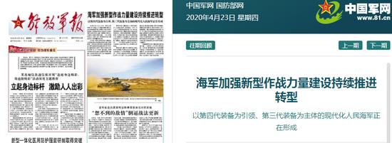 军报头版对海军陆战队使用新提法天富信息量不,天富图片