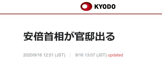 辞任日本首相后 安倍离开首相官邸