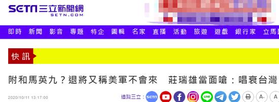 """台军退役中将又说了真话,""""绿委""""急眼了图片"""