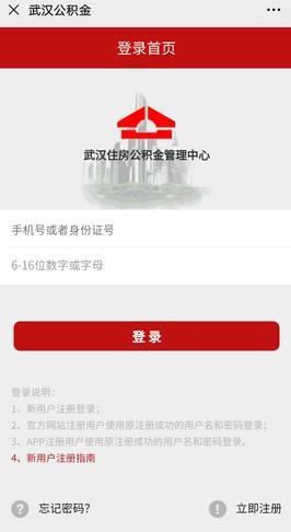 @武汉市民,今起可人脸识别自助提取公积金了