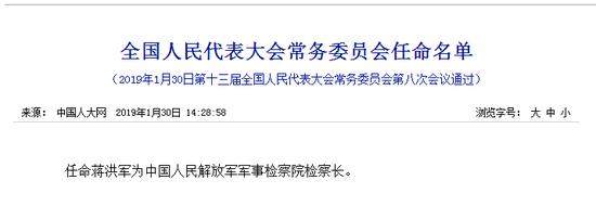 侦查徐才厚郭伯雄等老虎的军事检察院 换了一把手