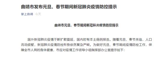 重磅!云南边境县(市)机关、单位取消元旦放假,版纳三地娱乐场所暂停营业图片