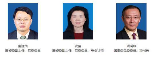 u48444时时彩网站:国务院国资委新任命一位女副主任_她的履历不一般