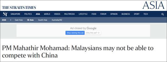 """""""马哈蒂尔:马来西亚人不可能与中国竞争"""",截图来自新加坡海峡时报"""