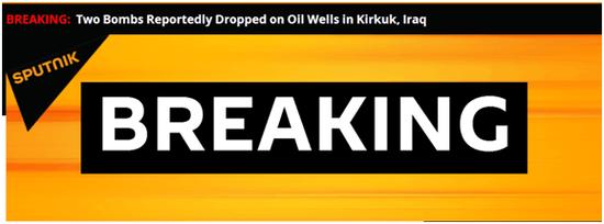 外媒:伊拉克油井遭炸弹袭击