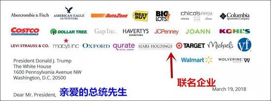 24家零售商联名信截图