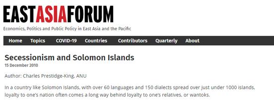 (截图来自澳大利亚国立大学一位学者在2010年时撰写的关于所罗门群岛分裂主义的文章)