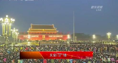 国庆天安门升旗仪式全视频来了!数万人欢呼同一句话图片
