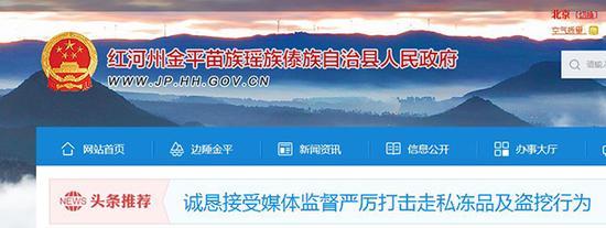 """云南回应""""村民垃圾场挖冻肉销售"""":涉冻肉249吨ipodnano3"""