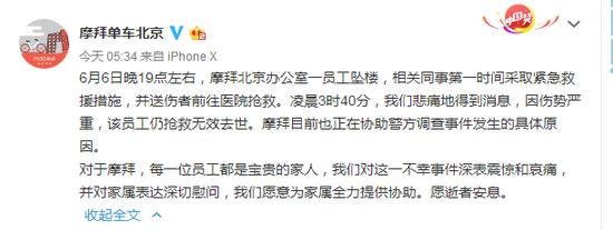 摩拜北京办公室一员工坠楼 送医后抢救无效去世