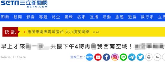 绿媒:解放军军机今日两度进入台西南空域图片