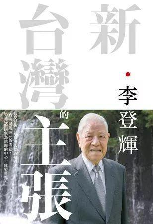 李登辉所写《新・台湾的主张》封面图。