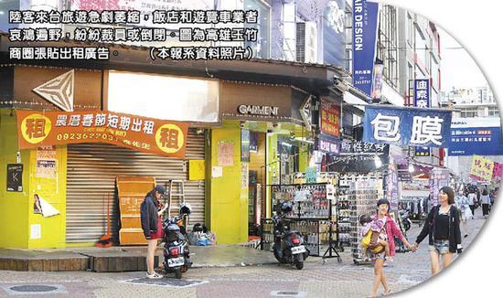台湾饭店和游览车业者近来纷纷裁员或倒闭,图为高雄玉竹商圈张贴出租广告。(来源:中时电子报)