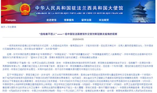 截图自中国驻法国大使馆官网