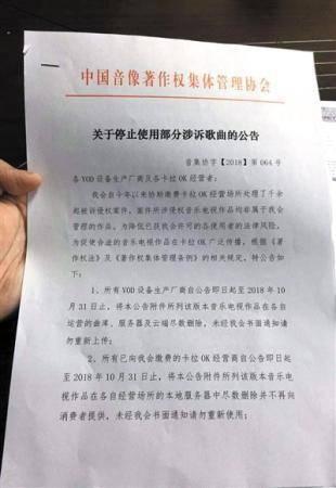广州一家KTV收到纸质版'下架'公告