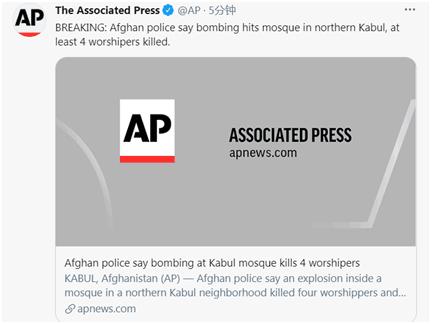 阿富汗首都一清真寺发生爆炸,已致4人死亡