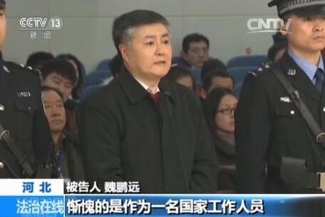 """被判处终身监禁的魏鹏远,狱中已被""""限制消费""""图片"""