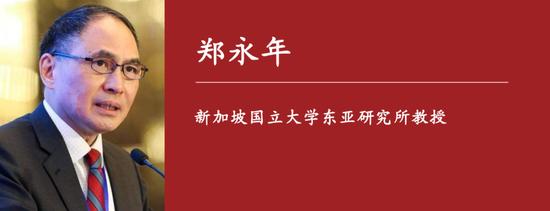 郑永年:美国与中国脱钩 意味着与整个东亚产业链重组图片